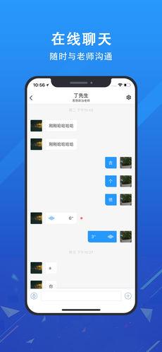 锦江i学 V2.4.0 安卓版截图3