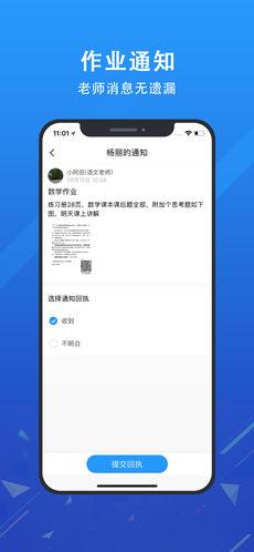 锦江i学 V2.4.0 安卓版截图1