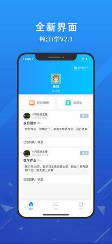 锦江i学 V2.4.0 安卓版截图2