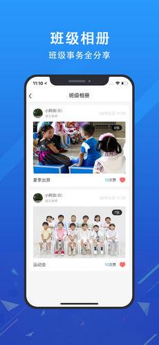 锦江i学 V2.4.0 安卓版截图4
