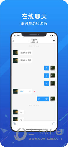 锦江i学苹果版