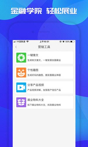 金融微店 V5.0.2 安卓版截图4