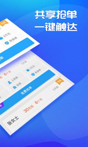 金融微店 V5.0.2 安卓版截图2