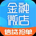 金融微店 V5.0.2 安卓版