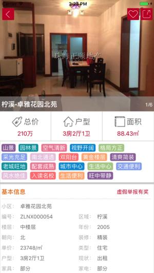 真房网 V3.18 安卓版截图2