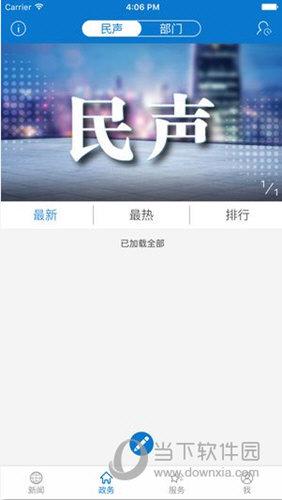 云上大悟iOS版