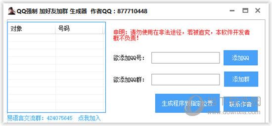 QQ强制加好友加群生成器