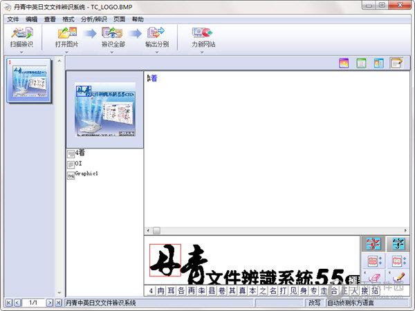 丹青文件辨识系统极致版
