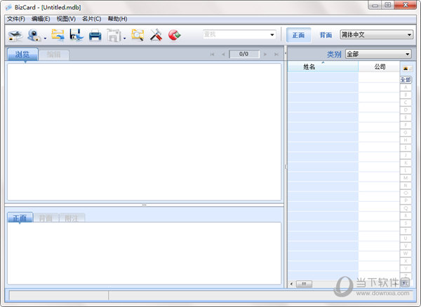 丹青名片辨识系统