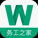 务工之家 V1.3.4 安卓版