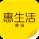 莆田12580 V3.0.1 安卓版