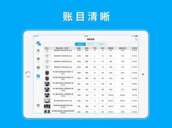 秦丝进销存HD V0.8.9 aPad版截图3