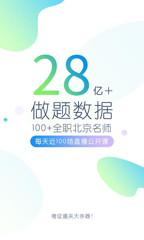普通话万题库 V4.0.0.0 安卓版截图1