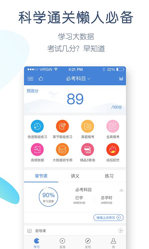 普通话万题库 V4.0.0.0 安卓版截图3