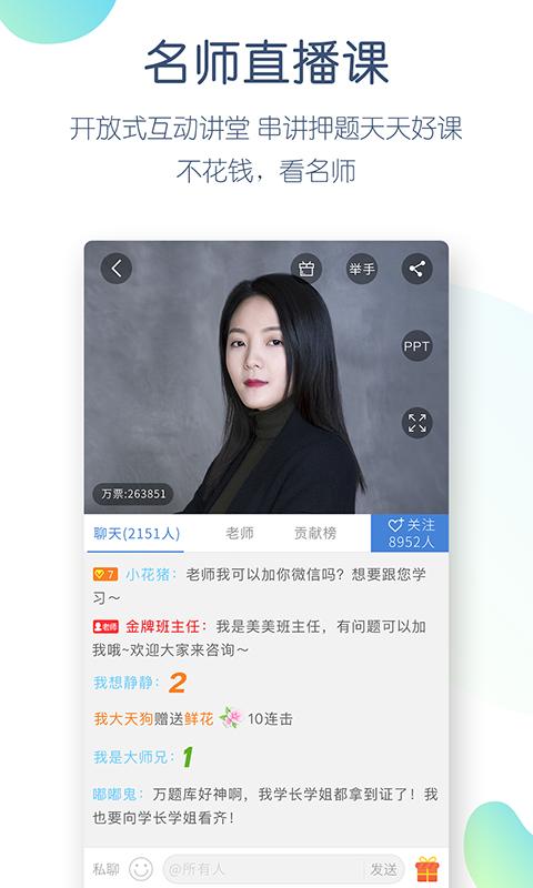 普通话万题库 V4.0.0.0 安卓版截图5