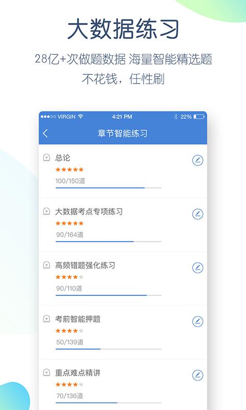 普通话万题库 V4.0.0.0 安卓版截图4