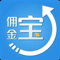 佣金宝客户端 V3.03.002 苹果版
