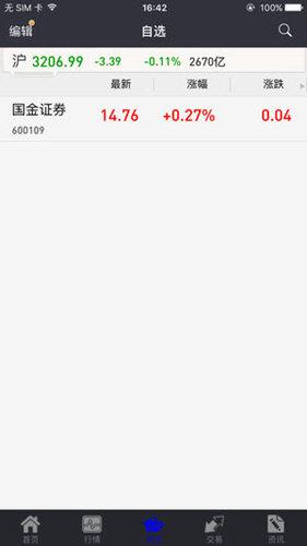 全能行 V7.07.00 安卓版截图2