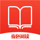夜色阅读 V1.0 苹果版