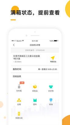 小黄狗 V1.4.3 安卓版截图3