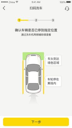 驿公里洗车 V1.1.1 安卓版截图2