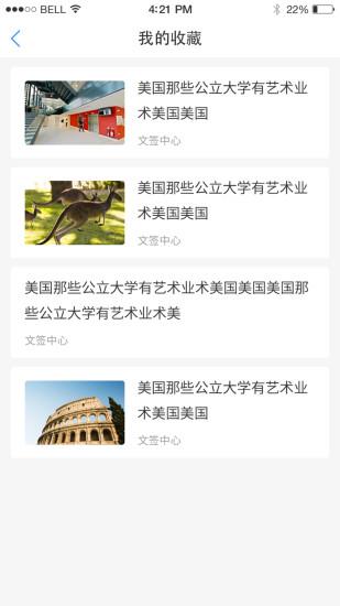 小希留学 V3.0.2 安卓版截图5