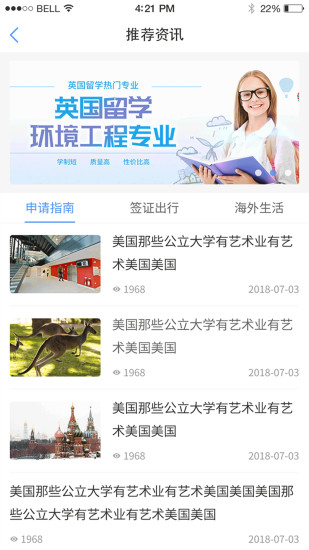 小希留学 V3.0.2 安卓版截图4