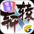 腾讯轩辕传奇 V1.0.419.12 安卓最新版