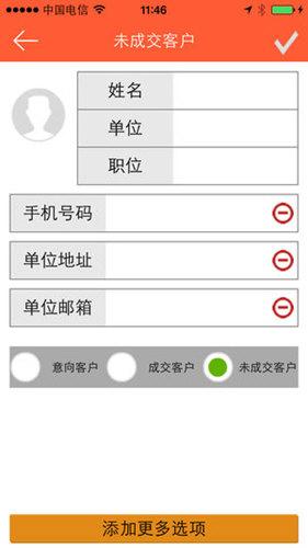 外勤管家 V3.3.6 安卓版截图3