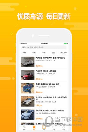 第一车网iOS版