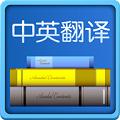 中英翻译 V4.8 安卓版