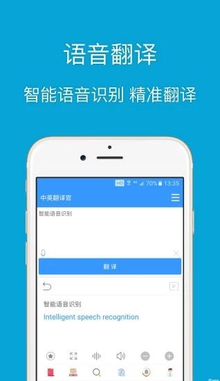 中英翻译官 V4.5.0 安卓版截图2