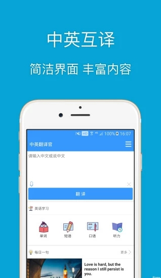 中英翻译官 V4.5.0 安卓版截图1