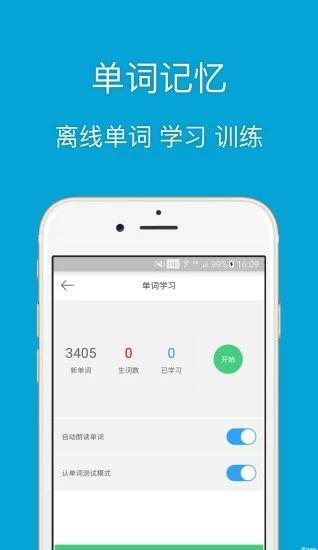 中英翻译官 V4.5.0 安卓版截图3