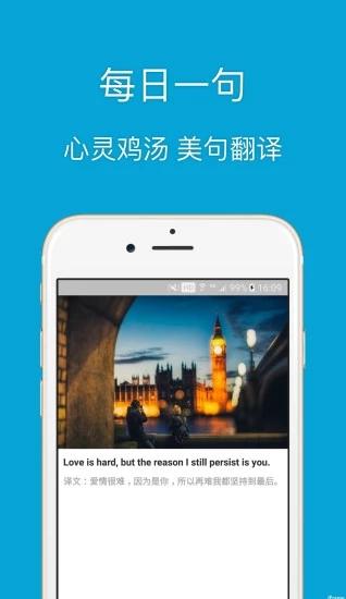中英翻译官 V4.5.0 安卓版截图4