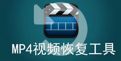 MP4视频恢复软件
