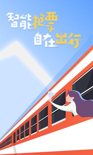 高铁管家12306火车票 V6.5 安卓版截图1