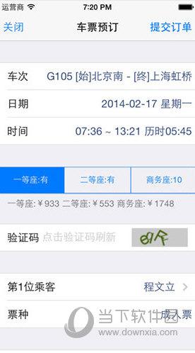 订票助手Pro for 12306火车票官网