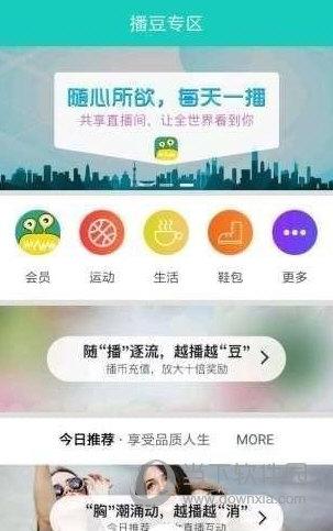 播商app