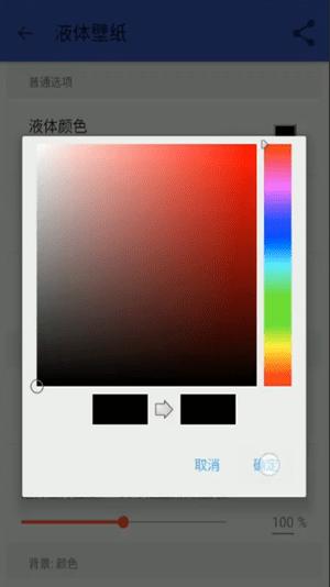 液体壁纸 V1.1.1 安卓版截图1