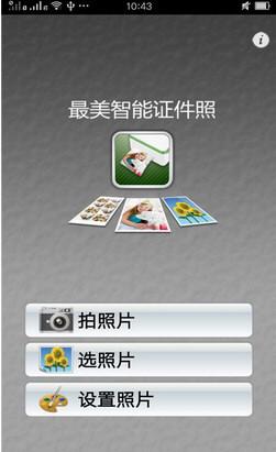 最美证件照app下载
