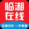 临湘在线 V4.4.2 安卓版