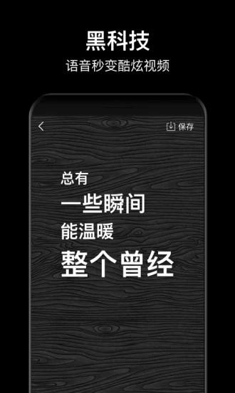 字说 V1.1.0 安卓版截图4