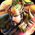 英雄三国志 V1.2.101 安卓版