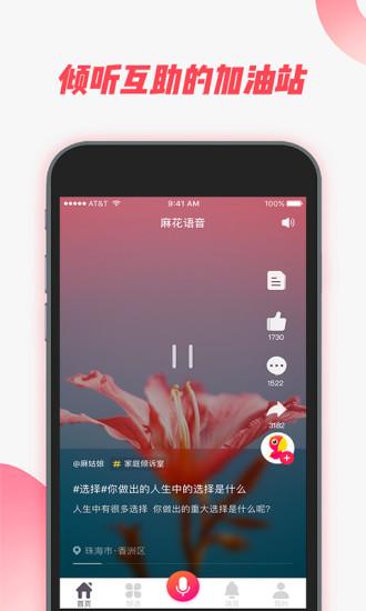 麻花语音 V2.3.4.4 安卓版截图3