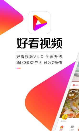 好看视频 V4.7.0.10 安卓版截图1