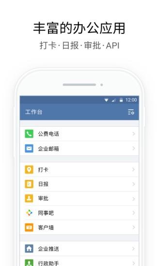 企业微信 V3.0.14 安卓最新版截图3