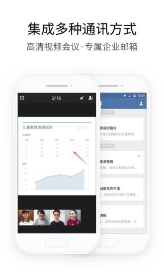 企业微信 V3.0.14 安卓最新版截图4