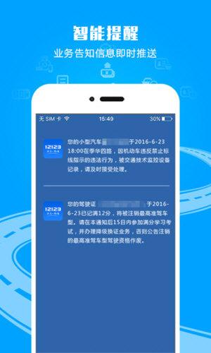 交管12123 V2.1.1 安卓版截图3