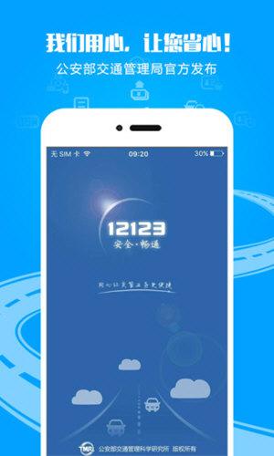 12123查违章 V2.3.1 安卓版截图5